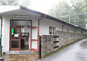 村山中央病院の画像1