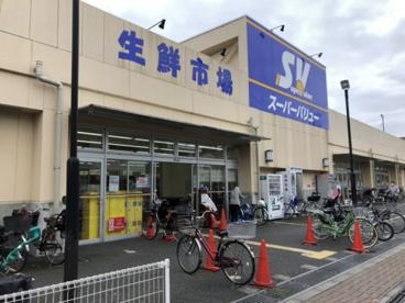 スーパーバリュー志茂店の画像1