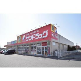 サンドラッグ 伊奈平店の画像1