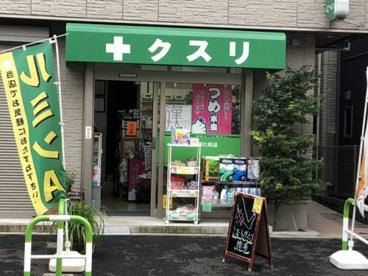 にへい薬局の画像1