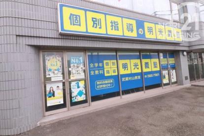 明光義塾 武蔵村山教室の画像1