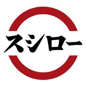 スシロー 武蔵村山店の画像1