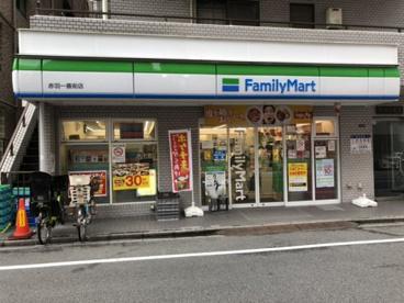 ファミリーマート赤羽一番街店の画像1