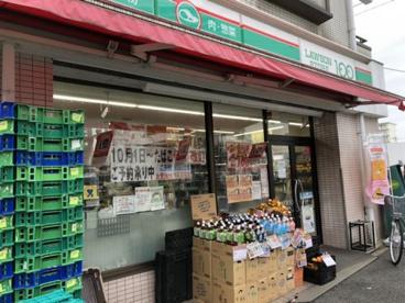 ローソンストア100志茂一丁目店の画像1