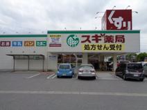スギ薬局長浜店