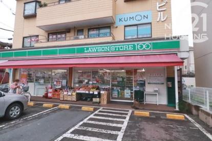 ローソンストア100 武蔵村山学園店の画像1