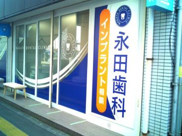 永田歯科医院の画像1