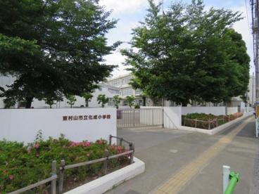 東村山市立化成小学校の画像1