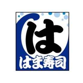 はま寿司 小平中島町店の画像1