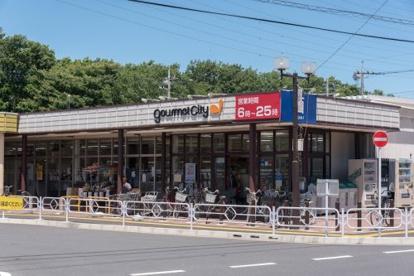 グルメシティ立川若葉店の画像1