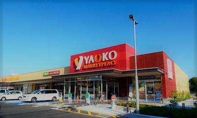 YAOKO(ヤオコー) 立川若葉町店の画像1