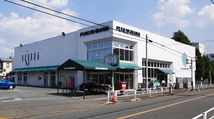 福島屋 立川店の画像1