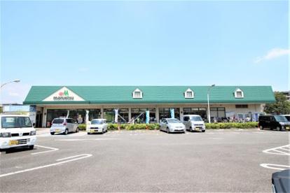 maruetsu(マルエツ) 武蔵砂川店の画像1