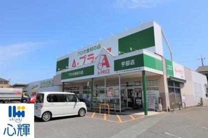 A-プライス 宇部店の画像1