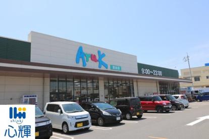 Aruk(アルク) 恩田店の画像1