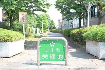 栄緑地の画像1