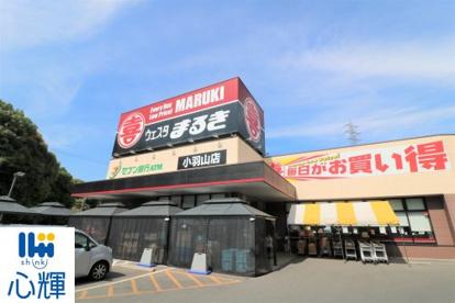 ウェスタまるき 小羽山店の画像1