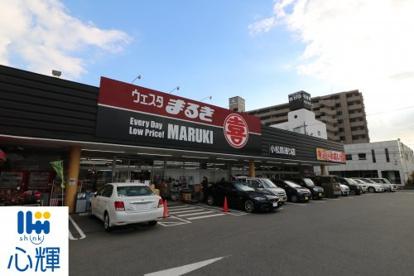ウェスタまるき 小松原通り店の画像1