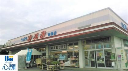 ウェスタまるき 西割店の画像1