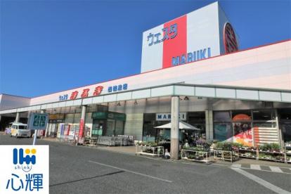 ウェスタまるき 西岐波店の画像1