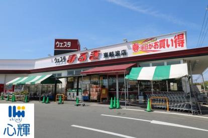 ウェスタまるき 東岐波店の画像1