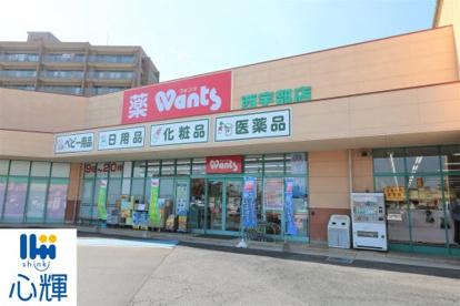 ウォンツ 西宇部店の画像1