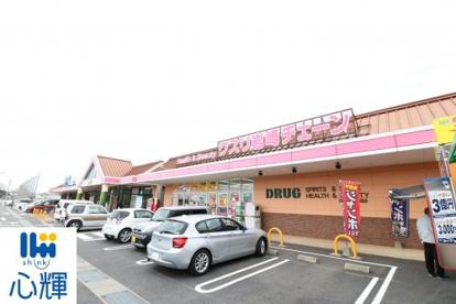 クスリ岩崎チェーン 宇部琴芝店の画像1