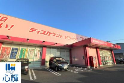 ディスカウントドラッグ コスモス 厚南北店の画像1