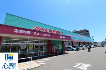 ディスカウントドラッグ コスモス 小松原店の画像1