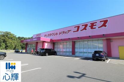 ディスカウントドラッグ コスモス 西岐波店の画像1