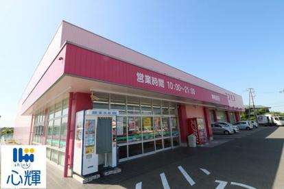 ディスカウントドラッグ コスモス 東岐波店の画像1