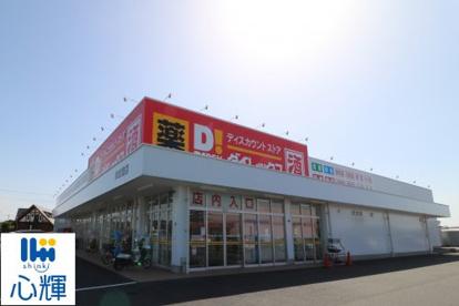 DiREX(ダイレックス) 東岐波店の画像1