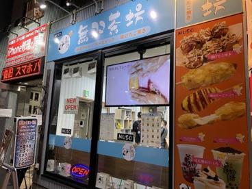 無双タピオカ 甲府駅南口店の画像1