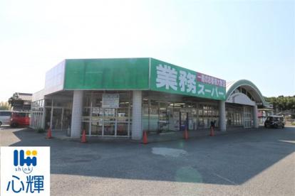 業務スーパー 上宇部店の画像1