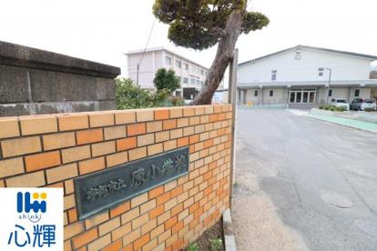 宇部市立原小学校の画像1