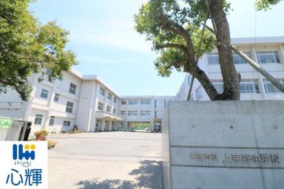 宇部市立上宇部中学校の画像1