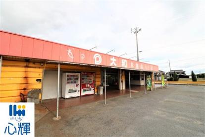 大和丸尾店の画像1