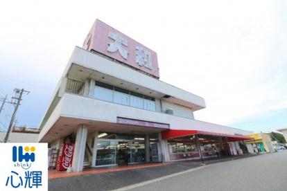 大和小羽山店の画像1