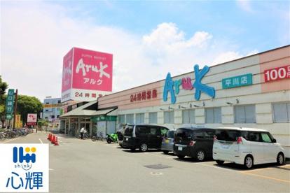 Aruk(アルク) 平川店の画像1