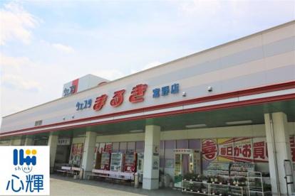 ウェスタまるき 山口宮野店の画像1