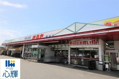 ウェスタまるき 山口湯田店の画像1