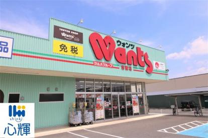 ウォンツ 吉敷店の画像1