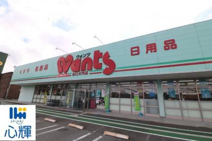 ウォンツ 山口大内店の画像1