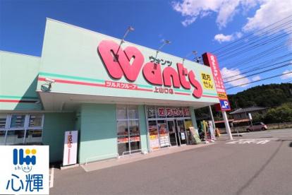 ウォンツ 上山口店の画像1