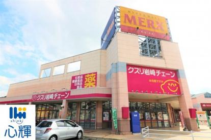 クスリ岩崎チェーン メルクス宇部店の画像1