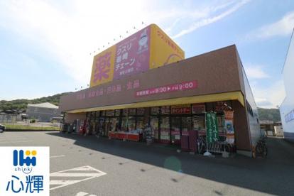 クスリ岩崎チェーン 維新公園店の画像1