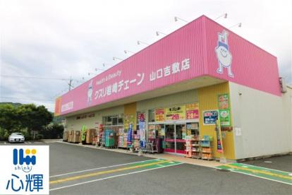 クスリ岩崎チェーン 山口吉敷店の画像1