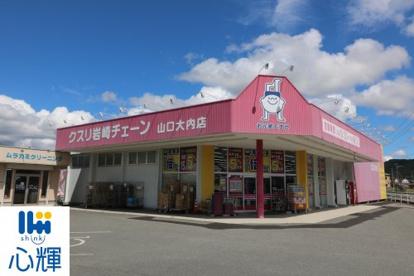 クスリ岩崎チェーン 山口大内店の画像1