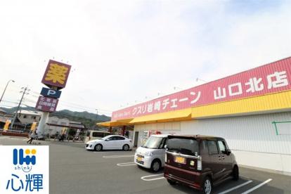 クスリ岩崎チェーン 山口北店の画像1