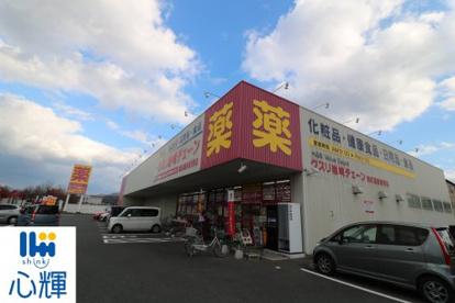 クスリ岩崎チェーン 湯田温泉駅前店の画像1